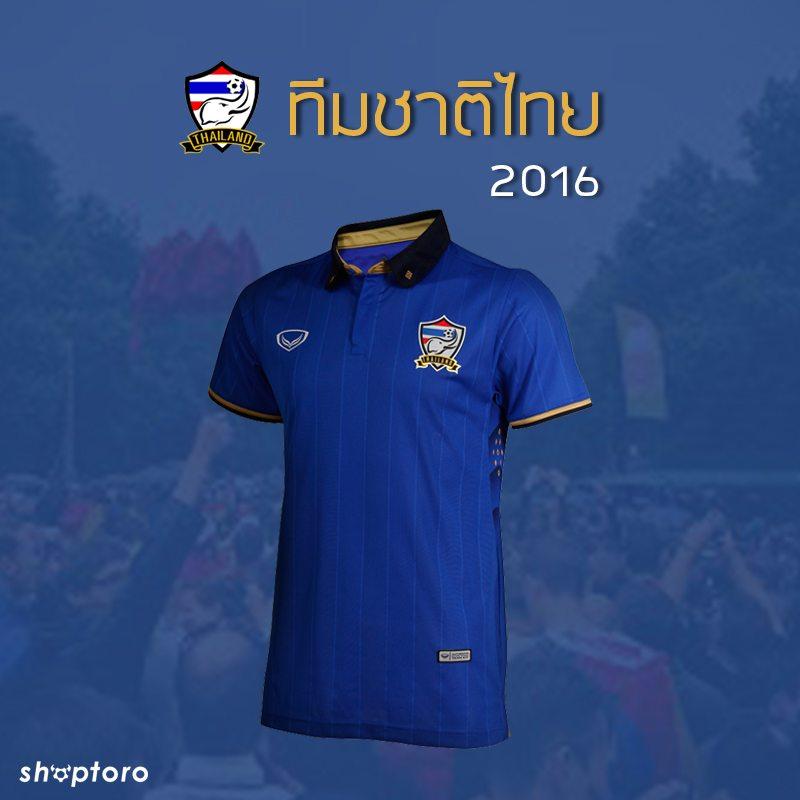 เสื้อทีมชาติไทย 2016