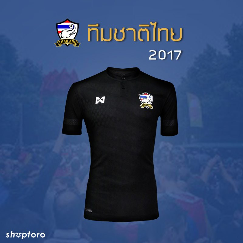 เสื้อทีมชาติไทย 2017