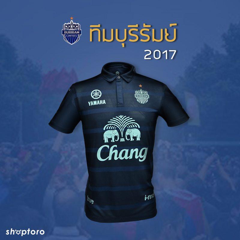 เสื้อทีมบุรีรัมย์ 2017
