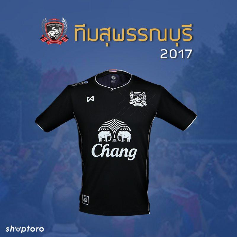 เสื้อทีมสุพรรณบุรี 2017
