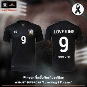 เสื้อทีมชาติไทย เบอร์ 9