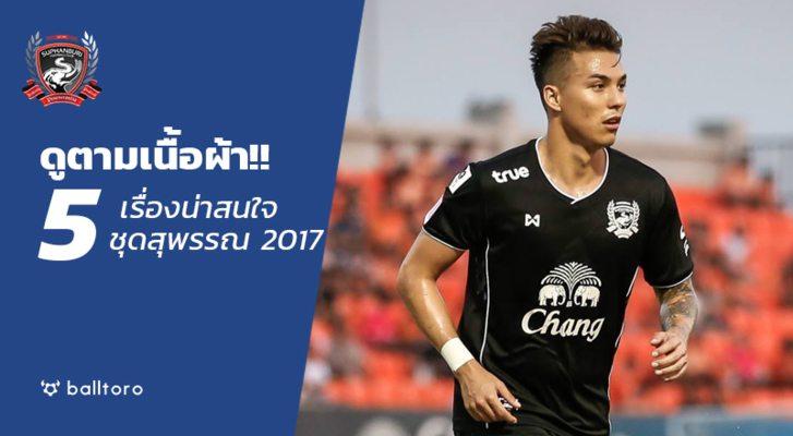 """ยลโฉม เสื้อสุพรรณบุรี 2017 """"20 ปีบนเส้นทางลูกหนัง"""""""