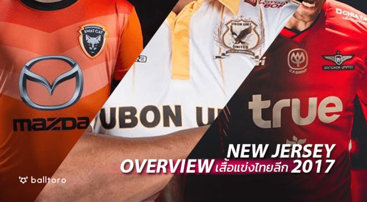 5 เทรนด์เสื้อแข่งใหม่ ทีมไทยลีก 2017