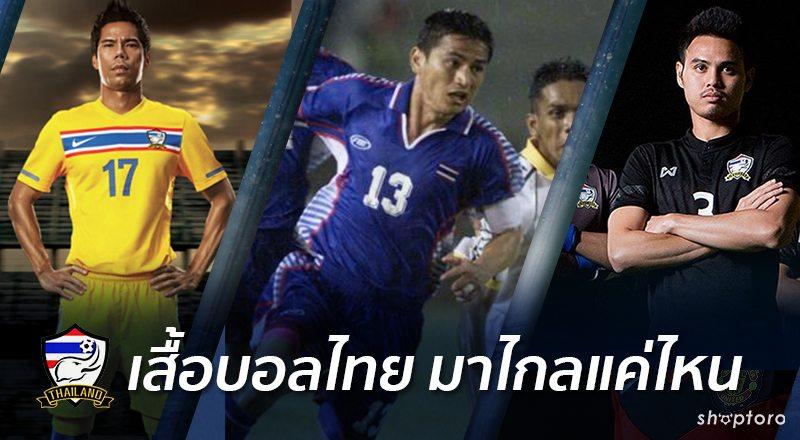 มาไกล!! วิวัฒนาการ เสื้อบอลทีมชาติไทย