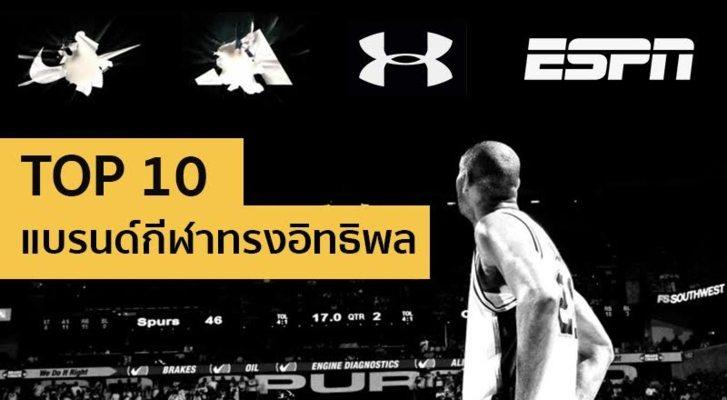 10 อันดับ แบรนด์กีฬายิ่งใหญ่ที่สุดของโลก