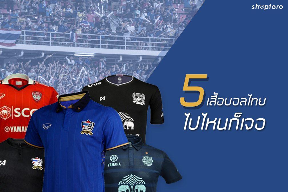 5 เสื้อบอลไทย ไปไหนก็เจอ | Shoptoro