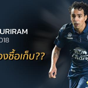รีวิวเสื้อบอลไทย : บุรีรัมย์ 2018 เสื้อแชมป์ไทยลีก 5 สมัยที่ควรมีเก็บไว้