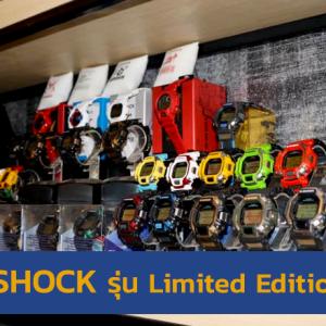 นาฬิกา G-SHOCK รุ่นหายาก