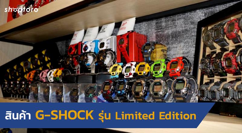 แนะนำนาฬิกา G-SHOCK รุ่น Limited Edition