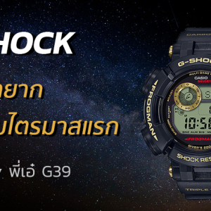 G-SHOCK 5 รุ่นหายากน่าเก็บสะสมไตรมาสแรก BY พี่เอ๋ G39